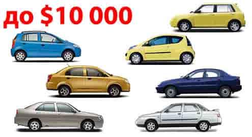 Какую машину купить за 10000 долларов в Украине