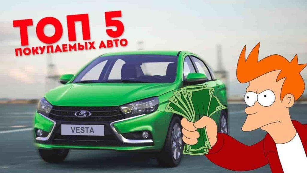 ТОП 5 покупаемых авто в Украине