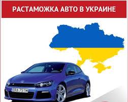 Процедура растаможки автомобилей в Украине - Фото №12